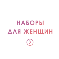 Наборы для женщин (FarmStay)